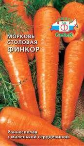 Сорт моркови Финкор