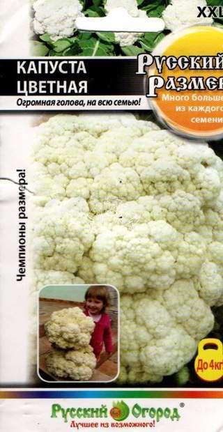 Цветная капуста Русский размер