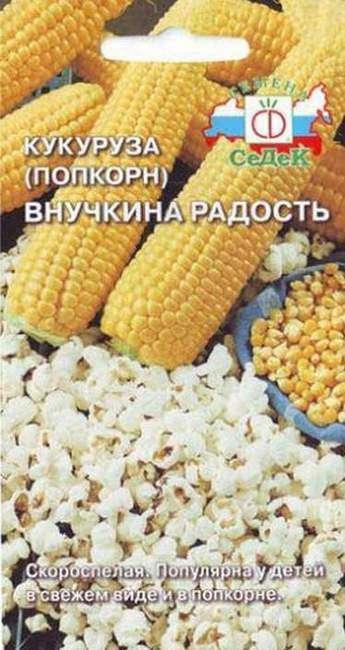 Лопающаяся кукуруза Внучкина радость