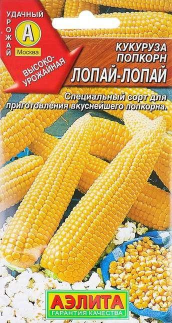 Семена кукурузы для попкорна Лопай Лопай