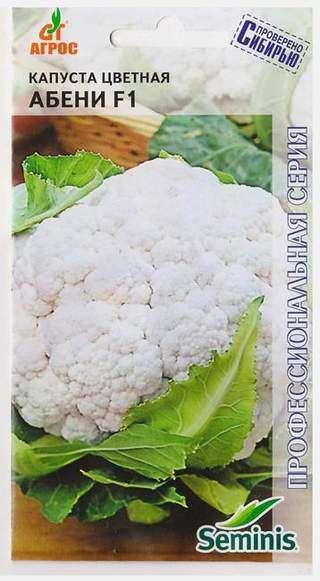 Сорт капусты Абени