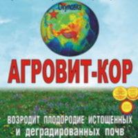 Применение Агровит-Кор на огороде – 14 преимуществ удобрения