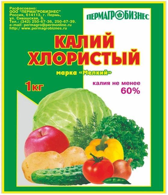 хлористый калий для подкормки моркови