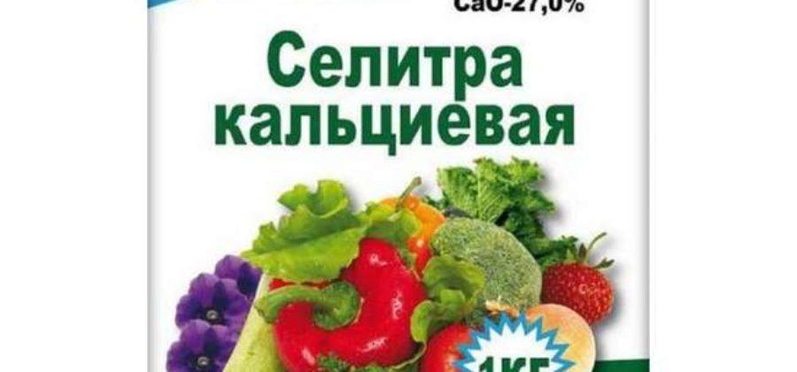 Селитра кальциевая: удобрение и применение на огороде