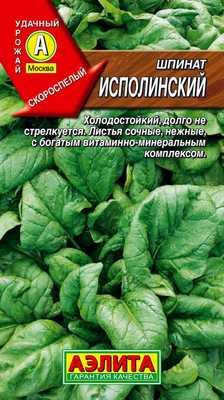 Исполинский шпинат