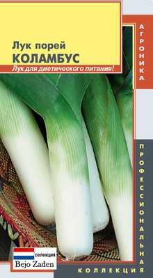 Коламбус сорт лука-порей